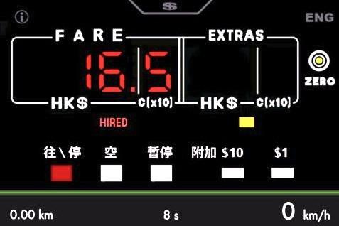 香港空港のタクシー-移動方法-メーターの見方