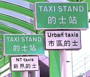 香港空港のタクシー-移動方法-1