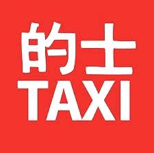 香港-タクシーの乗り方-8