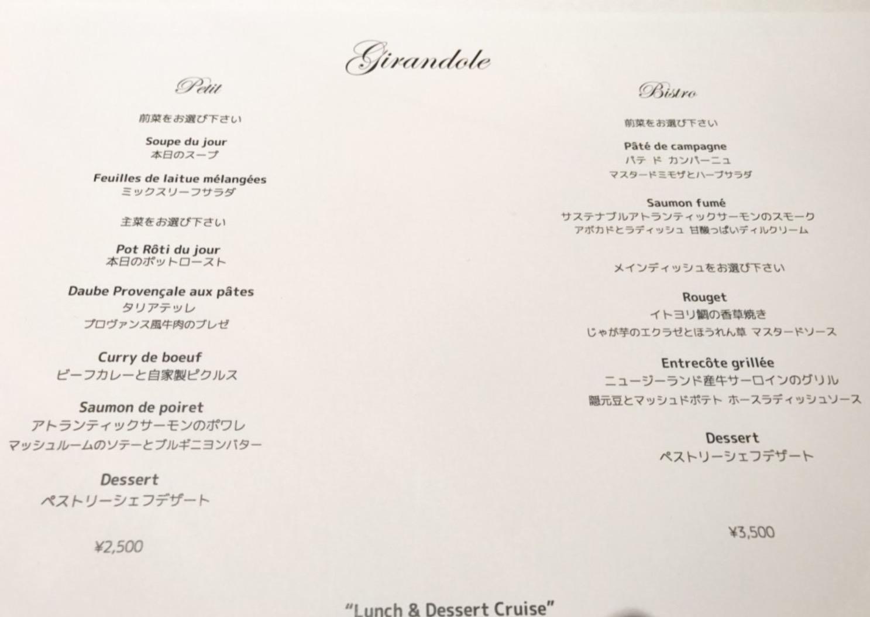 ジランドール-パークハイアット東京-ランチ-メニュー-55