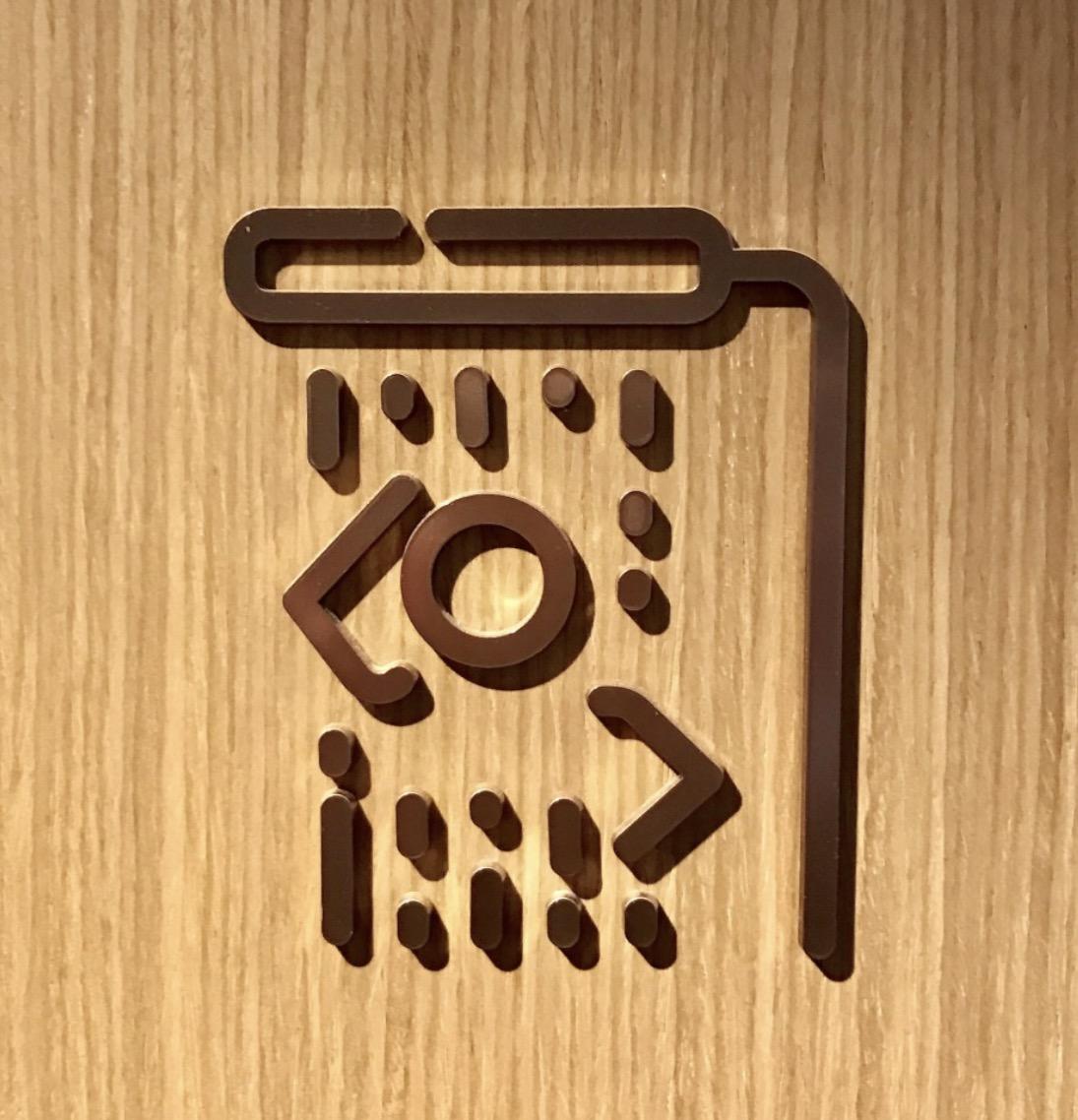 香港空港-ラウンジ-PLAZA PREMIUM-シャワー