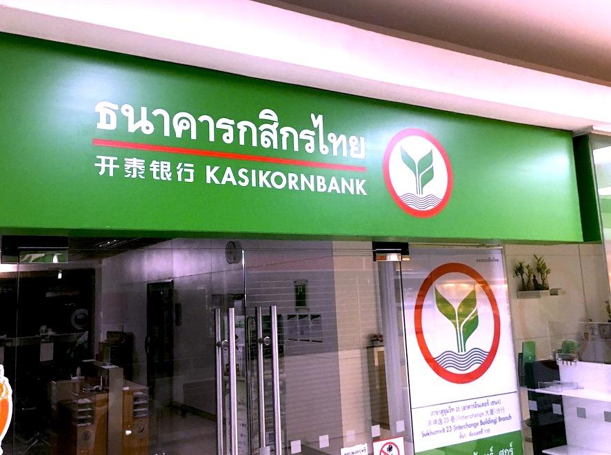 バンコク-両替-ATM-お金-おすすめ-3