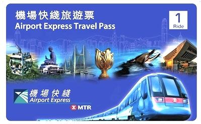 エアポートエクスプレス-トラベルパス-Airport Express Travel Pass