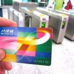 香港★オクトパスカードの購入やチャージなど解説よ OCTOPUS CARD