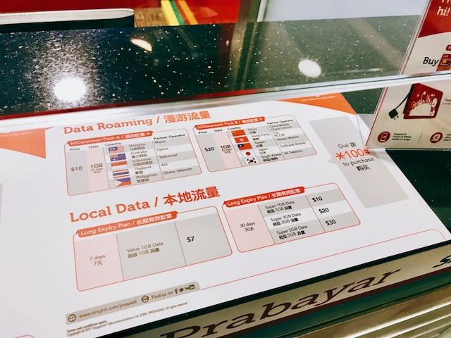 シンガポール-SIM-空港-価格-設定方法-プリペイド-7