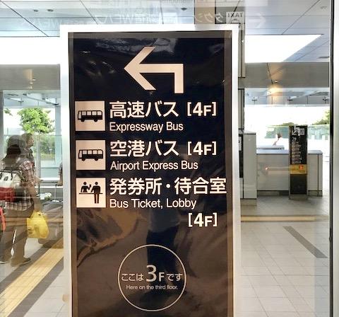 バスタ新宿-新宿駅-高速バスターミナル-アクセス