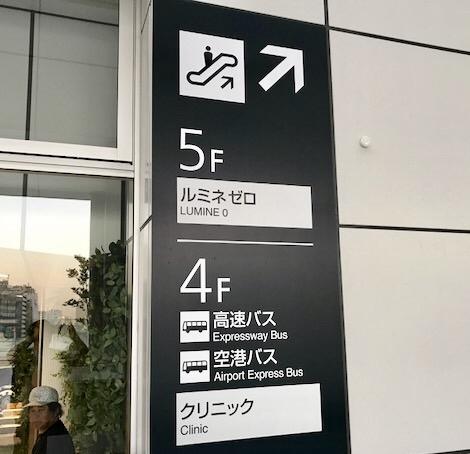 バスタ新宿-新宿駅-高速バスターミナル-行き方-空港バス
