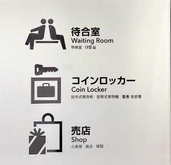 バスタ新宿-新宿駅-高速バスターミナル-行き方-ロッカー