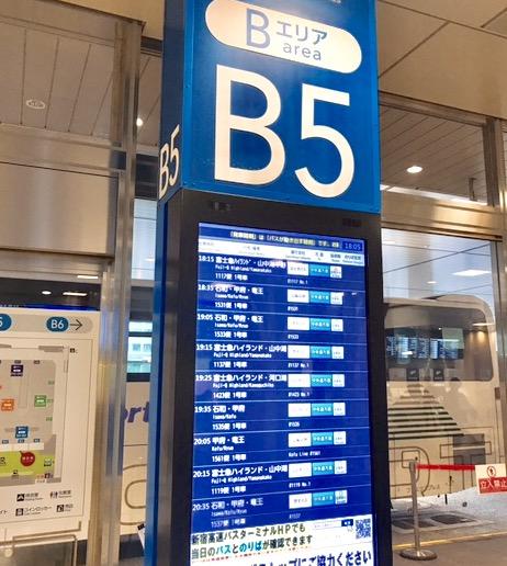 バスタ新宿-新宿駅-高速バスターミナル-1