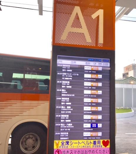 バスタ新宿-新宿駅-高速バスターミナル-羽田空港-