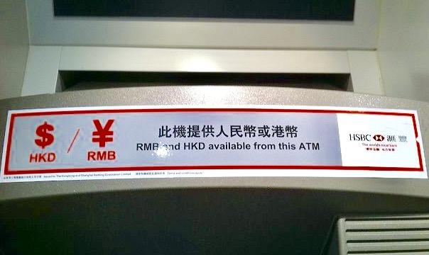 香港-空港-両替-方法-ATM-3