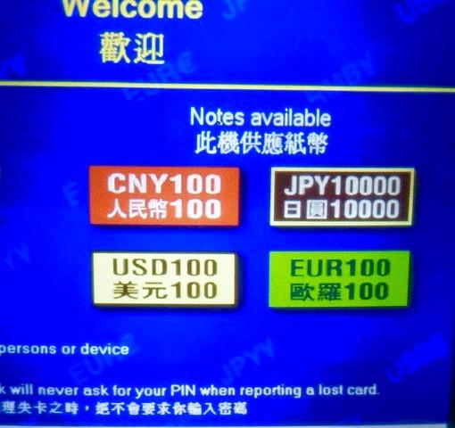 香港-空港-両替-方法-ATM-5