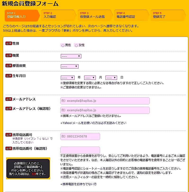 ハピタス-登録-方法-仕方-新規フォーム-書き方-3