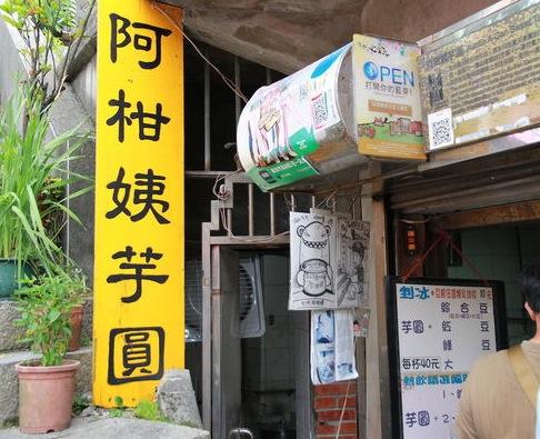 九份-台湾-人気-美味しい-お店-お土産-5