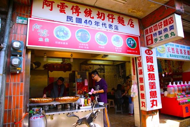 九份-台湾-人気-美味しい-お店-お土産-11
