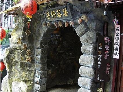 九份-台湾-人気-美味しい-お店-お土産-1