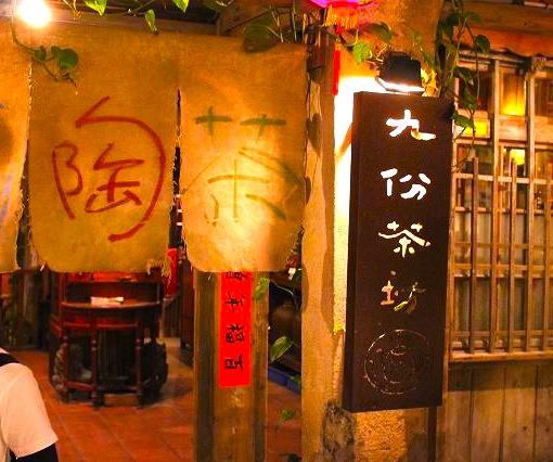 九份-台湾-おすすめ-12