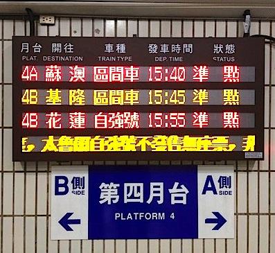 九份-行き方-アクセス-台北-自強号