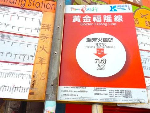 九份-行き方-アクセス-台北-バス