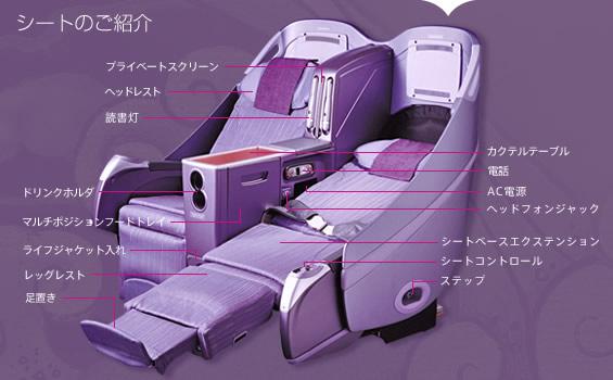 タイ航空-シート-ビジネスクラス-2