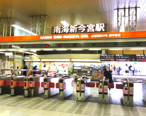 大阪駅-関空-移動方法-梅田-アクセス-料金-バス-電車-南海