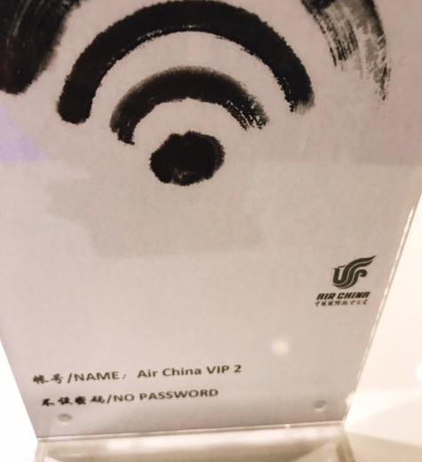 上海-ビジネス-ラウンジ-ANA-浦東国際空港-wifi
