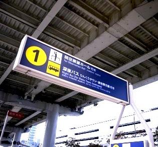 関空から-アクセス-移動方法-ラピート-バス-6