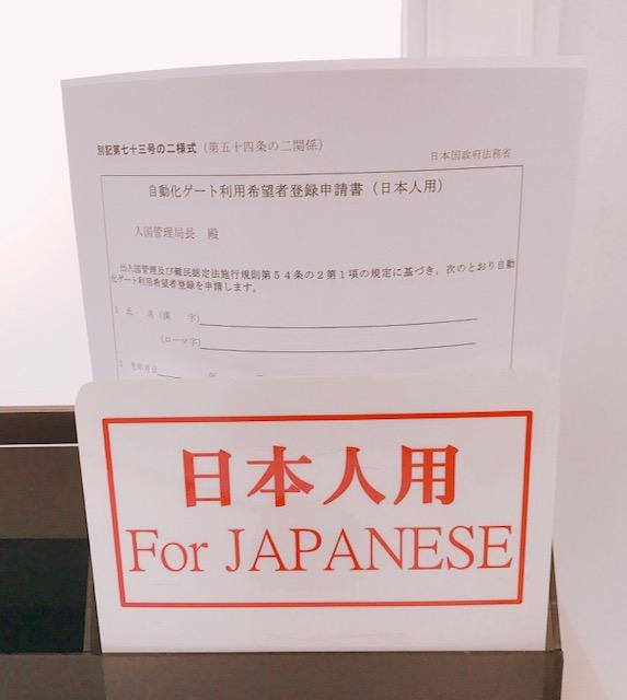 海外-出入国手続き-自動ゲート-パスポート-登録方法-使い方-1