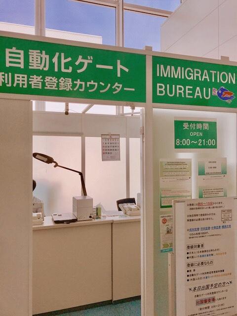 海外-出入国手続き-自動ゲート-パスポート-登録方法-使い方-羽田空港