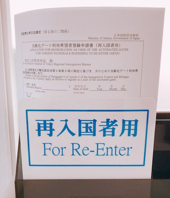 海外-出入国手続き-自動ゲート-パスポート-登録方法-使い方-書類