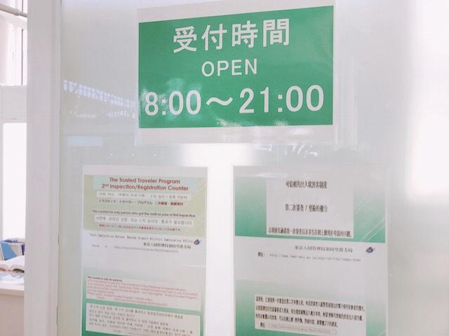 海外-出入国手続き-自動ゲート-パスポート-登録方法-使い方-場所