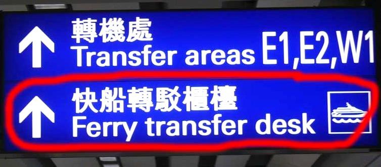 香港空港-フェリー-マカオ-アクセス-入国審査-乗り継ぎ