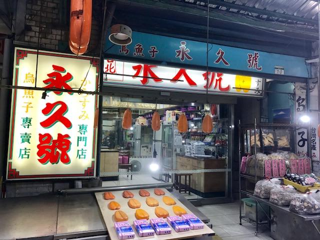 台北-人気のお土産-カラスミ専門店-永久號-油化街-3
