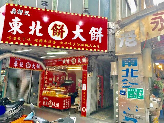 台北-人気のお土産-カラスミ専門店-永久號-油化街-7