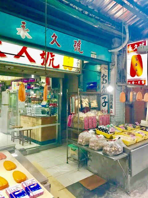 台北-人気のお土産-カラスミ専門店-永久號-油化街-2