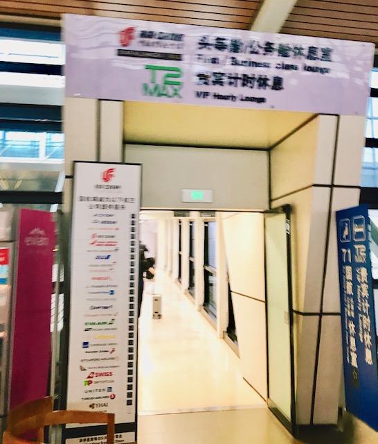 上海-ビジネス-ラウンジ-ANA-浦東国際空港-場所