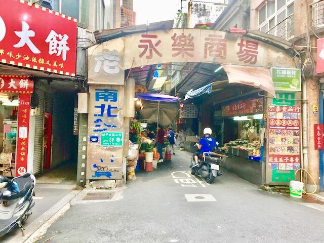 台北-人気のお土産-カラスミ専門店-えいきゅうごう-油化街-1