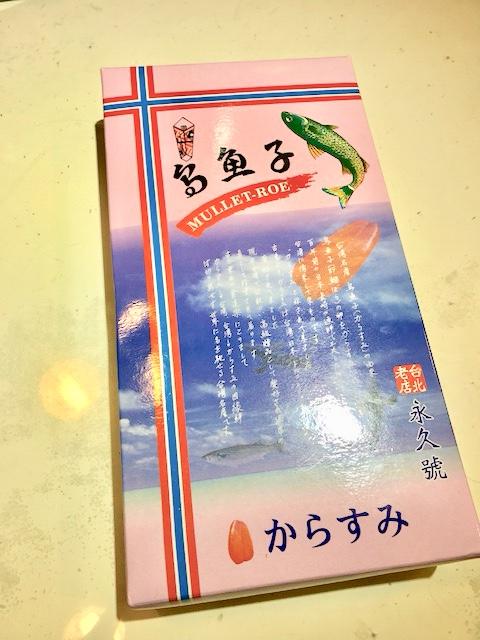 台北-人気のお土産-カラスミ-えいきゅうごう-11