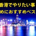香港でやりたい事をマルッと★人気の香港観光を割引で楽しみましょう♪