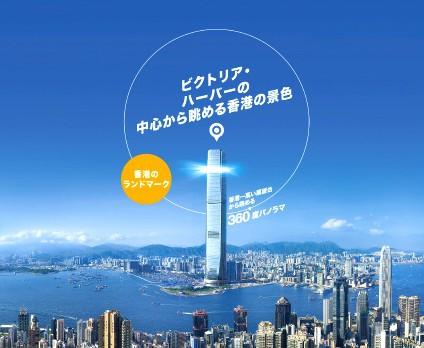 香港-展望台-景色-スカイ100-1