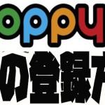 モッピーの登録方法の簡単ガイド★moppyの入会 登録の手順をマルッと余裕で!