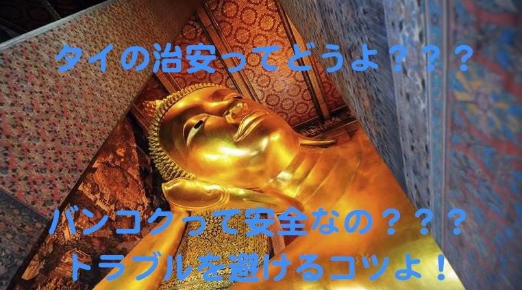 タイは安全な国なの??バンコクの治安や犯罪の手口の対処法よ!