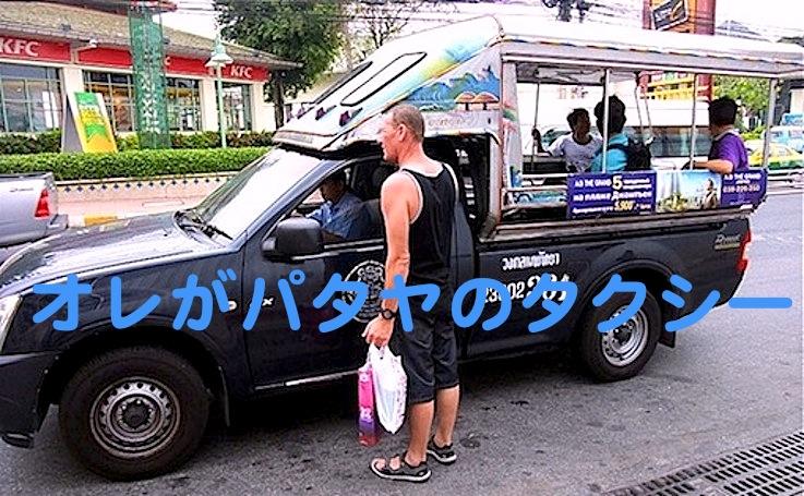 パタヤのタクシーは?パタヤの移動手段はソンテウよ★乗り方や料金ガイド