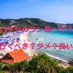 パタヤのラン島のアクセスやビーチの完全ガイド!良い&悪いをリアルに検証!!!