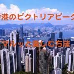 香港のビクトリアピーク展望台の注意点よ!!!アクセスや行き方は?夜景は?