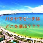 パタヤのビーチでおすすめは??タイ旅行で人気の海を楽しむワ!