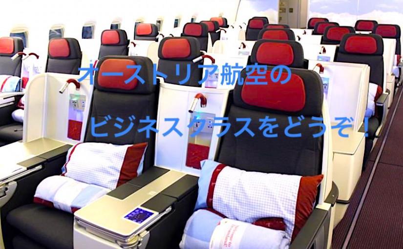 オーストリア航空のビジネスクラスの特集!オシャレな機内食やフルフラットのいシートや評判は★