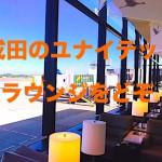 ユナイテッド航空のラウンジ★成田空港編!時間,料金,場所などをマルッとまとめ!