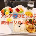 アシアナ航空のビジネスクラスのリアルな搭乗記★成田〜ソウル編 これはバスなの???