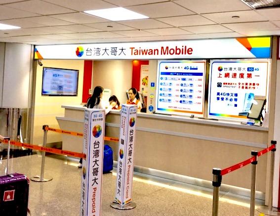 台湾-SIMカードの買える場所-桃園空港-中華電信-1
